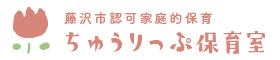 ちゅうりっぷ保育室 【藤沢市認可家庭的保育】